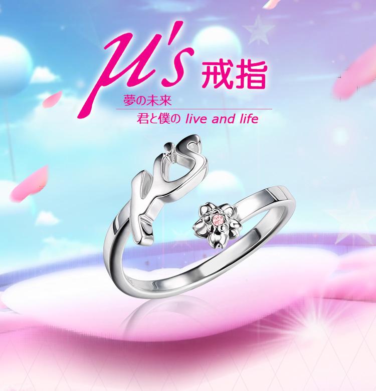 Love Live Silver Ring School Idol Project μ/'s Minami Kotori Zircon Mu Sakura New