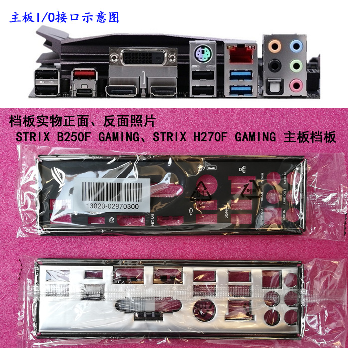 ASUS IO SHIELD for ASUS  ROG STRIX B250 F GAMING STRIX H270-F GAMING,NEW