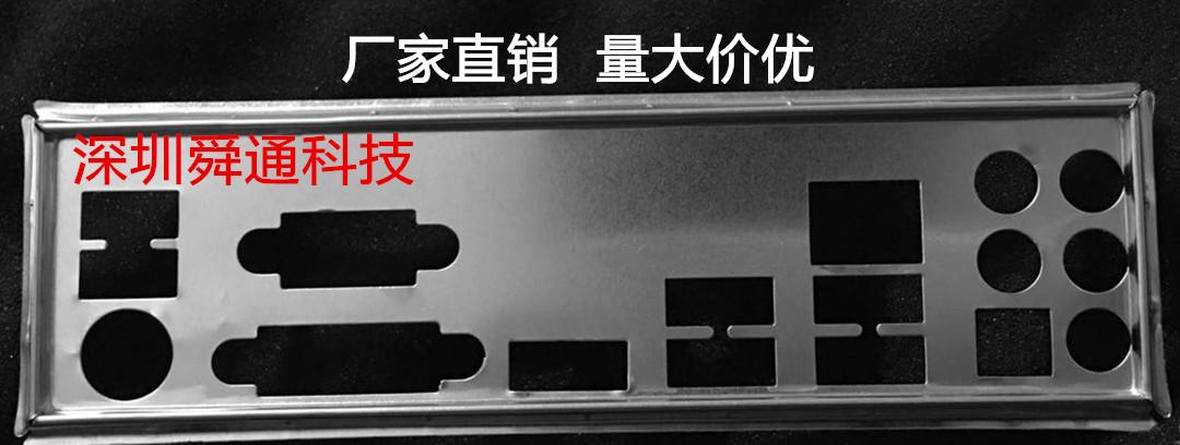 IO I//O Shield Back Plate BackPlate Plates Bracket for ASRock Z77 Extreme3