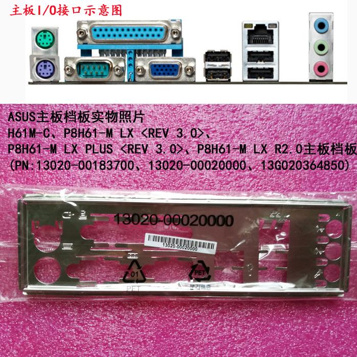 ASUS I//O IO SHIELD BLENDE BRACKET P8H61-M LX PLUS P8H61-M PLUS V3