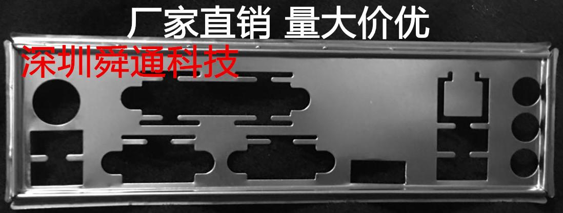 IO I//O Shield Back Plate BackPlate Blende Bracket for Gigabyte GA-H110M-DS2 RE