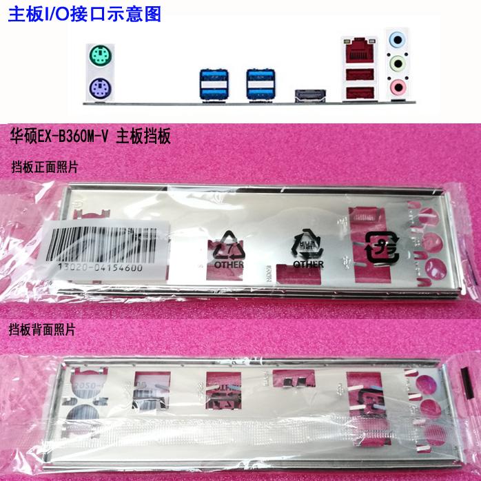 Origina IO I//O Shield Back Plate BackPlate Bracket for ASUS PRIME B450M-A RE