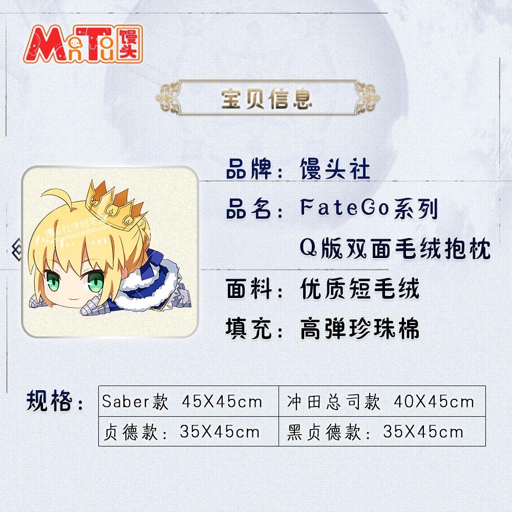 Anime Fate Grand Order Okita Souji Saber Sofa Plush Doll Toy Cushion Hold Pillow
