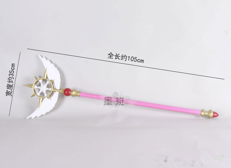 Clear Card Dream Wand Cosplay Prop Stage Perform PVC Wand Cardcaptor Sakura